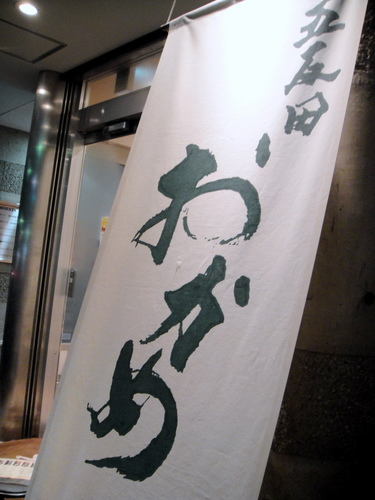 20090807 おかめ@大崎広小路 梅おろし530、大盛り150 (1).JPG