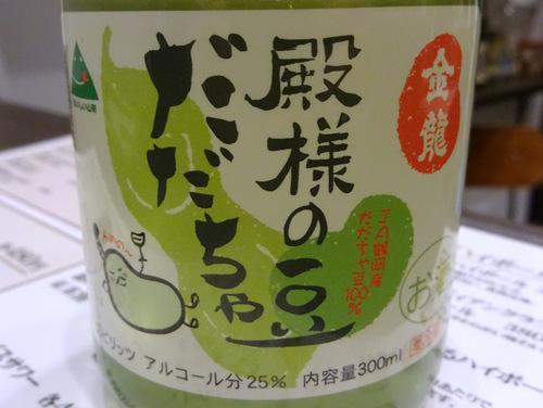 20181027蕎麦Bar HATARI@清澄白河 (10)だだ茶豆酒.JPG
