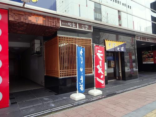 20190104スタンドそばそばそば@旭川 (1)未食.JPG