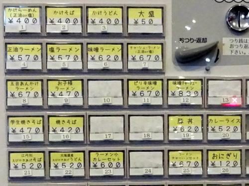 20190104駅ナカ食堂なの花@旭川 (5)未食.JPG