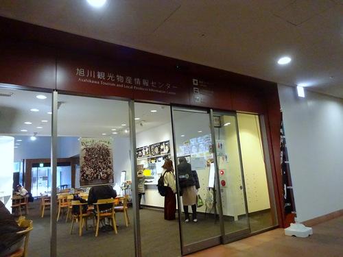 20190104駅ナカ食堂なの花@旭川 (6)未食.JPG