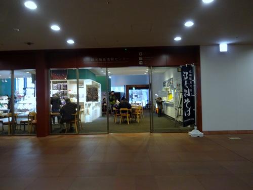20190104駅ナカ食堂なの花@旭川 (7)未食.JPG
