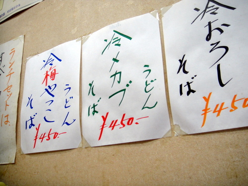 たけみ@浅草橋 冷やし天ぷらそば 400円 (2).JPG
