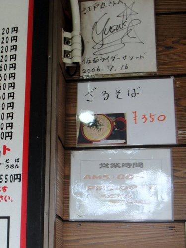 江戸丸@高円寺 (3).JPG