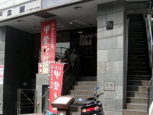 甲斐そば@大森海岸 ぶっかけ春菊天そば 360円 (3).JPG