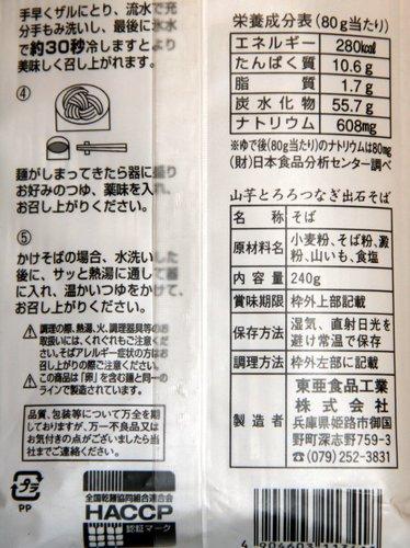 東亜食品 出石そば (3).JPG