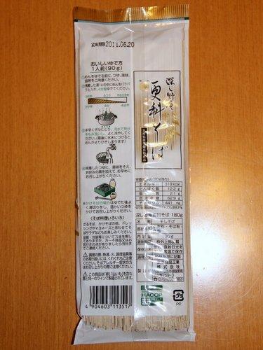 東亜食品 深し野庵 更科そば (2).JPG