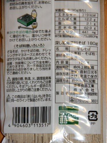 東亜食品 深し野庵 更科そば (3).JPG