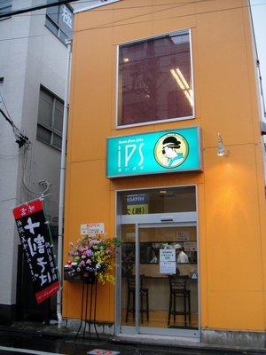 あいぷす@武蔵小山(1)もりそば290野菜素揚げ100.JPG