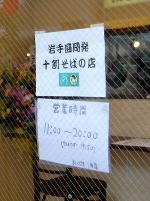 あいぷす@武蔵小山(2)もりそば290野菜素揚げ100.JPG