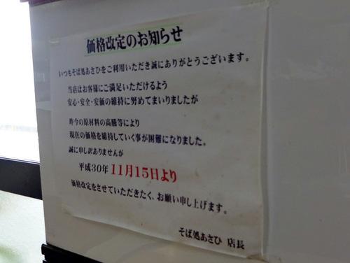 あさひ@相模大塚 (17)かき揚げそば430スパムにぎり焦がし醤油150.JPG