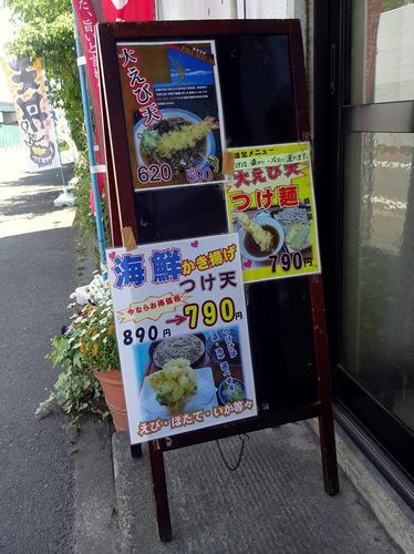 あさひ@相模大塚 (17)海鮮かき揚げつけ天そば温790お得価格.JPG