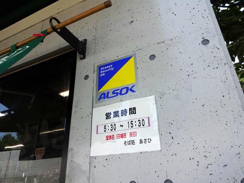 あさひ@相模大塚 (3)海鮮かき揚げつけ天そば温790お得価格.JPG
