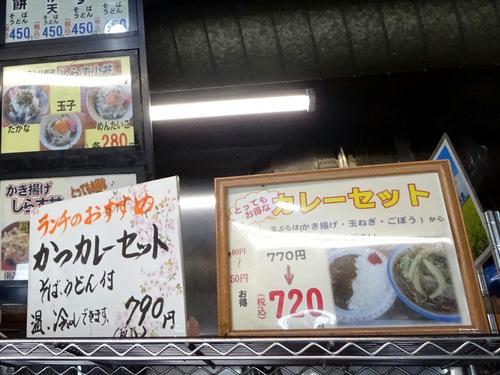 あさひ@相模大塚 (6)海鮮かき揚げつけ天そば温790お得価格.JPG