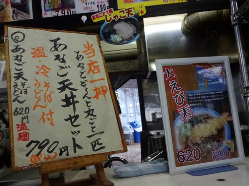 あさひ@相模大塚 (7)かき揚げそば430スパムにぎり焦がし醤油150.JPG