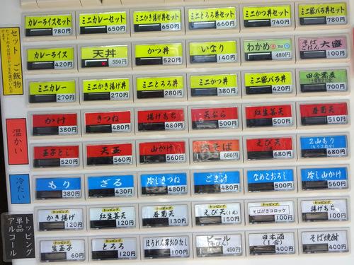 うちば@品川シーサイド (2)もりそば380.JPG