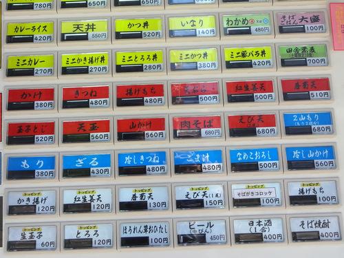 うちば@品川シーサイド (3)冷やし肉そばおろしトッピング有740そばがきコロッケ100.JPG