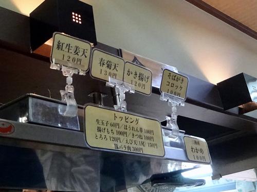 うちば@品川シーサイド (5)冷やし肉そばおろしトッピング有740そばがきコロッケ100.JPG