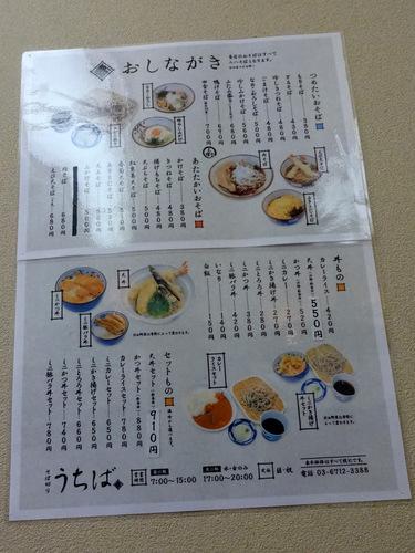 うちば@品川シーサイド (6)冷やし肉そばおろしトッピング有740そばがきコロッケ100.JPG