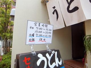 おにやんま@青物横丁(2)温並290半玉60焼豚天200うど天150.JPG