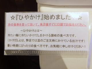 おにやんま@青物横丁(2)温並290豚の天プらカレー風味200甘とうがらしの天プら150.JPG