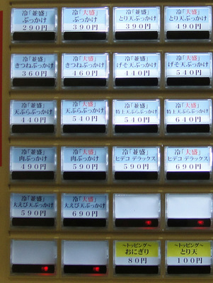 おにやんま@青物横丁(3)温「大盛」げそ天540半熟卵天80.JPG