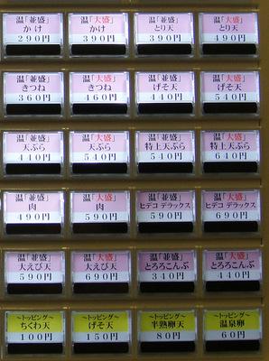 おにやんま@青物横丁(5)温「大盛」げそ天540半熟卵天80.JPG