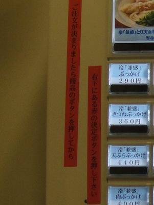 おにやんま@青物横丁(8)温「大盛」げそ天540半熟卵天80.JPG