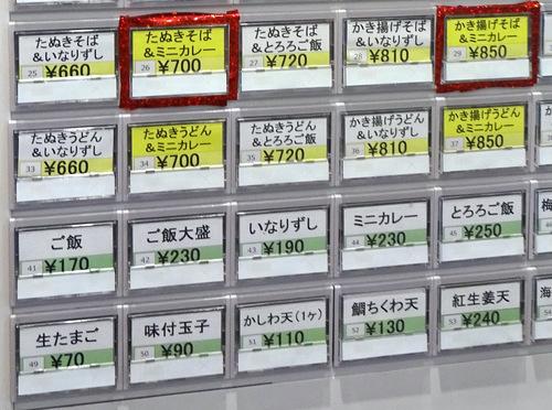 かずさ@海ほたる (8)鯛ちくわ天そば600.JPG
