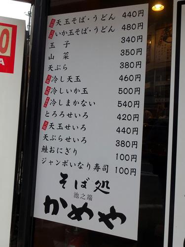 かめや神田店@神田 (3)たぬきそば玉子400.JPG