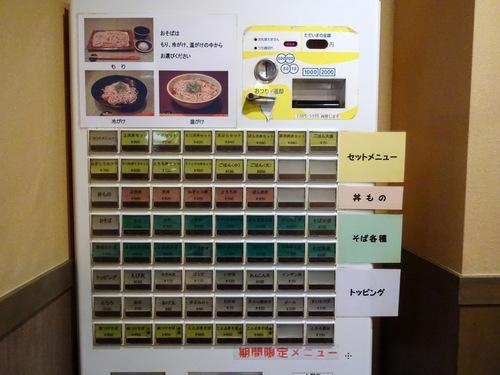 ことぶき@五反田 (4)ばら天そばもり420ビール330.JPG