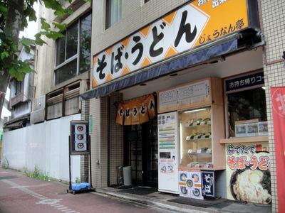 じょうなん亭@五反田(1)冷し山菜おろしそば470ごぼう天130.JPG