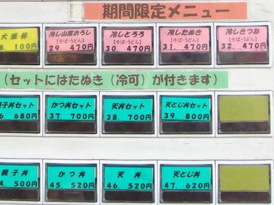 じょうなん亭@五反田(6)冷し山菜おろしそば470ごぼう天130.JPG