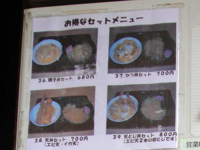 じょうなん亭@五反田(7)冷し山菜おろしそば470ごぼう天130.JPG