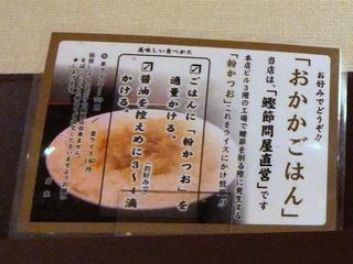 そばよし京橋店@京橋(7)生のりそば370玉子60半ライス70.JPG