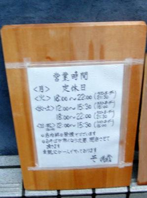 そ満蔵@大森(2).JPG