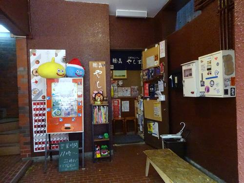 やしま@渋谷 (1)しいたけうどん冷やかけ750麦みそうどん温830.JPG