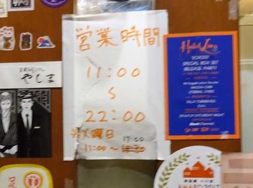 やしま@渋谷 (3)しいたけうどん冷やかけ750麦みそうどん温830.JPG