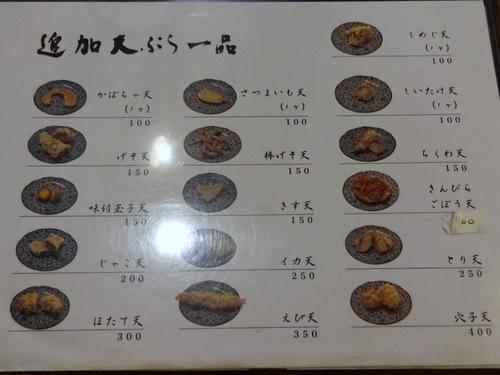 やしま@渋谷 (4)しいたけうどん冷やかけ750麦みそうどん温830.JPG