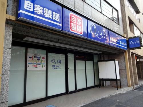 ゆで太郎研修センターテストキッチン@五反田.JPG