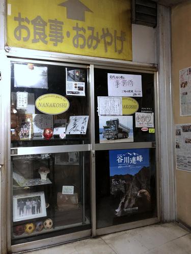 ドライブイン七輿@群馬県西山名 (24)ラーメン350天ぷらうどん300トーストサンドハムチーズ230.JPG