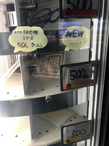ドライブイン七輿@群馬県西山名 (40)ラーメン350天ぷらうどん300トーストサンドハムチーズ230.JPG