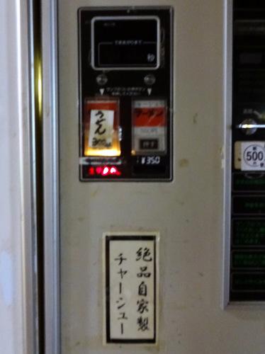 ドライブイン七輿@群馬県西山名 (9)ラーメン350天ぷらうどん300トーストサンドハムチーズ230.JPG