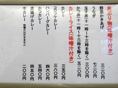 ランチハウス@新馬場(4)カレーそば430ちくわ天50.JPG