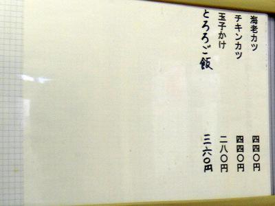 ランチハウス@新馬場(8)カレーそば430ちくわ天50.JPG