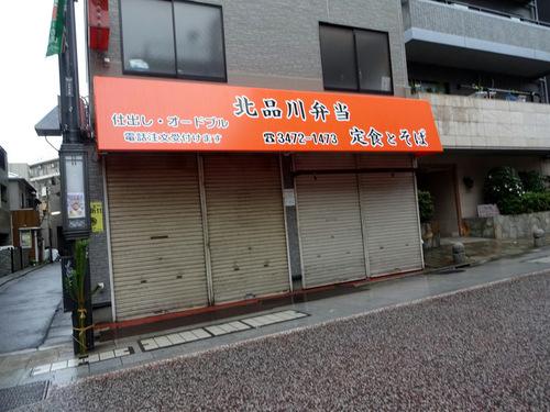 ランチハウス@新馬場 (1)未食.JPG