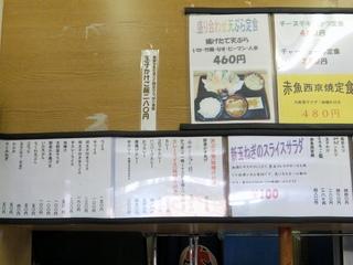 ランチハウス@新馬場(2)野菜かきあげ天そば340玉子40半ライス100.JPG