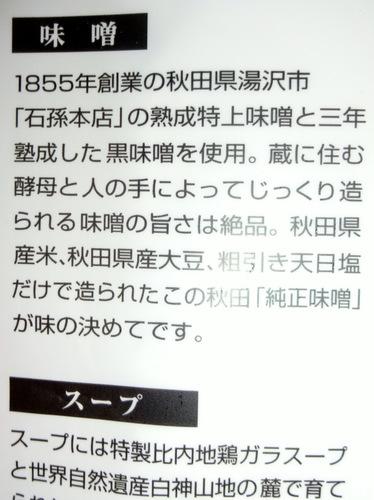 佐藤養悦本舗@秋田県 (4)稲庭中華そば味噌.JPG