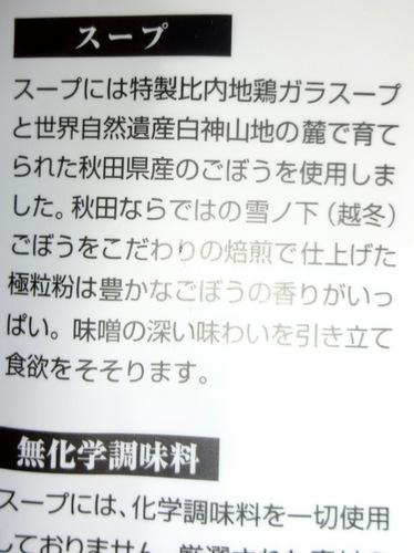 佐藤養悦本舗@秋田県 (5)稲庭中華そば味噌.JPG