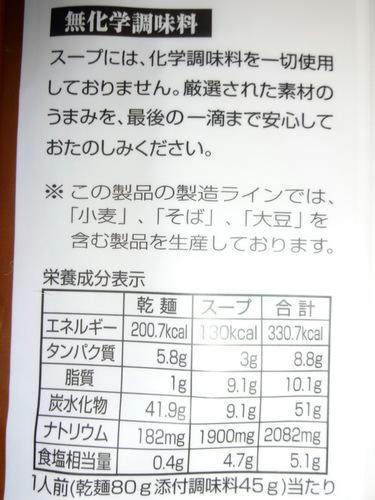 佐藤養悦本舗@秋田県 (6)稲庭中華そば味噌.JPG